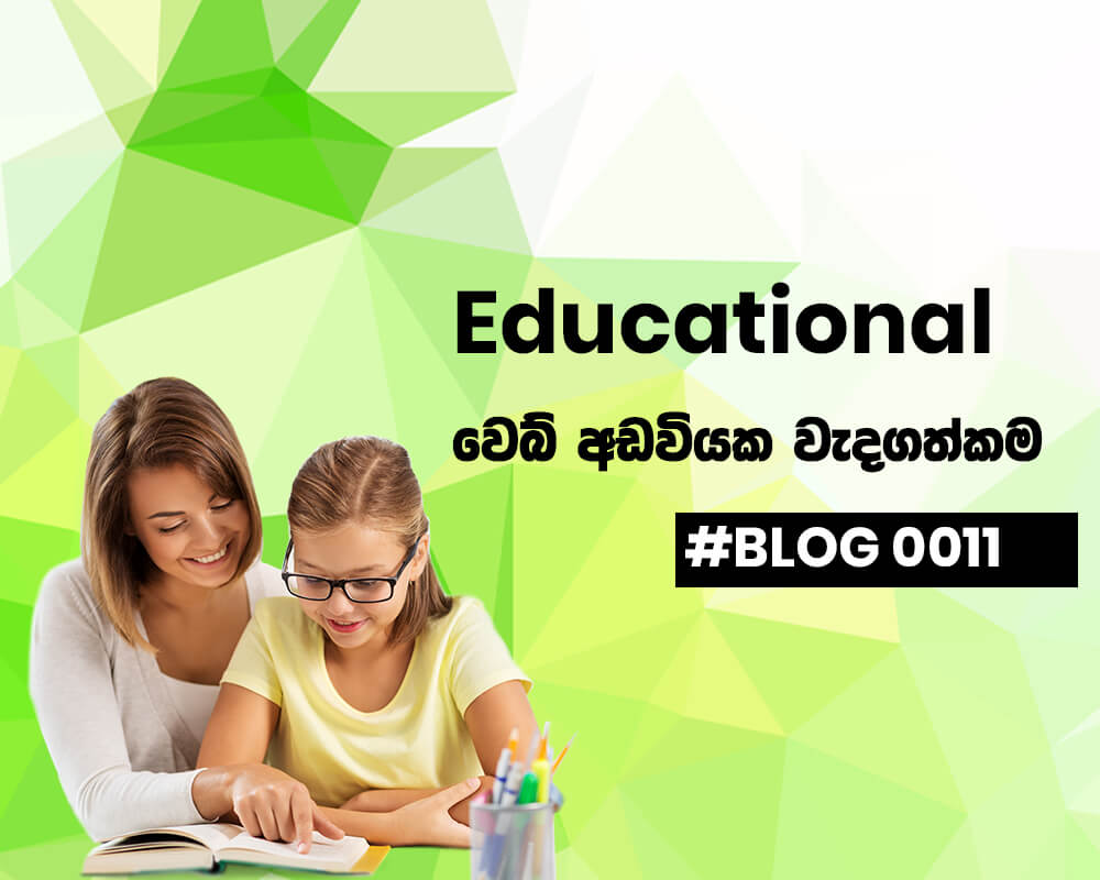 Make your Educational Web Site